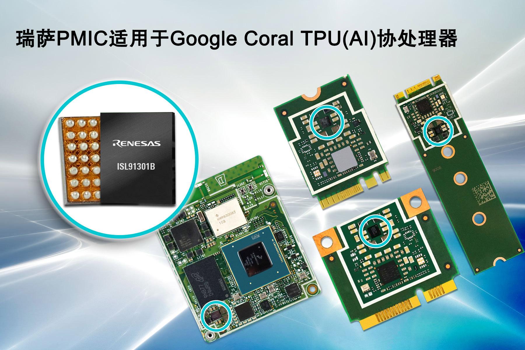 瑞萨电子高效电源管理IC应用于Google Coral AI产品中