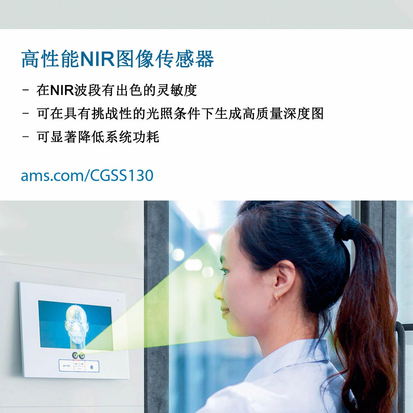 艾迈斯半导体推出超高灵敏度NIR图像传感器,有望大幅降低移动电子设备中3D光学传感系统的功耗