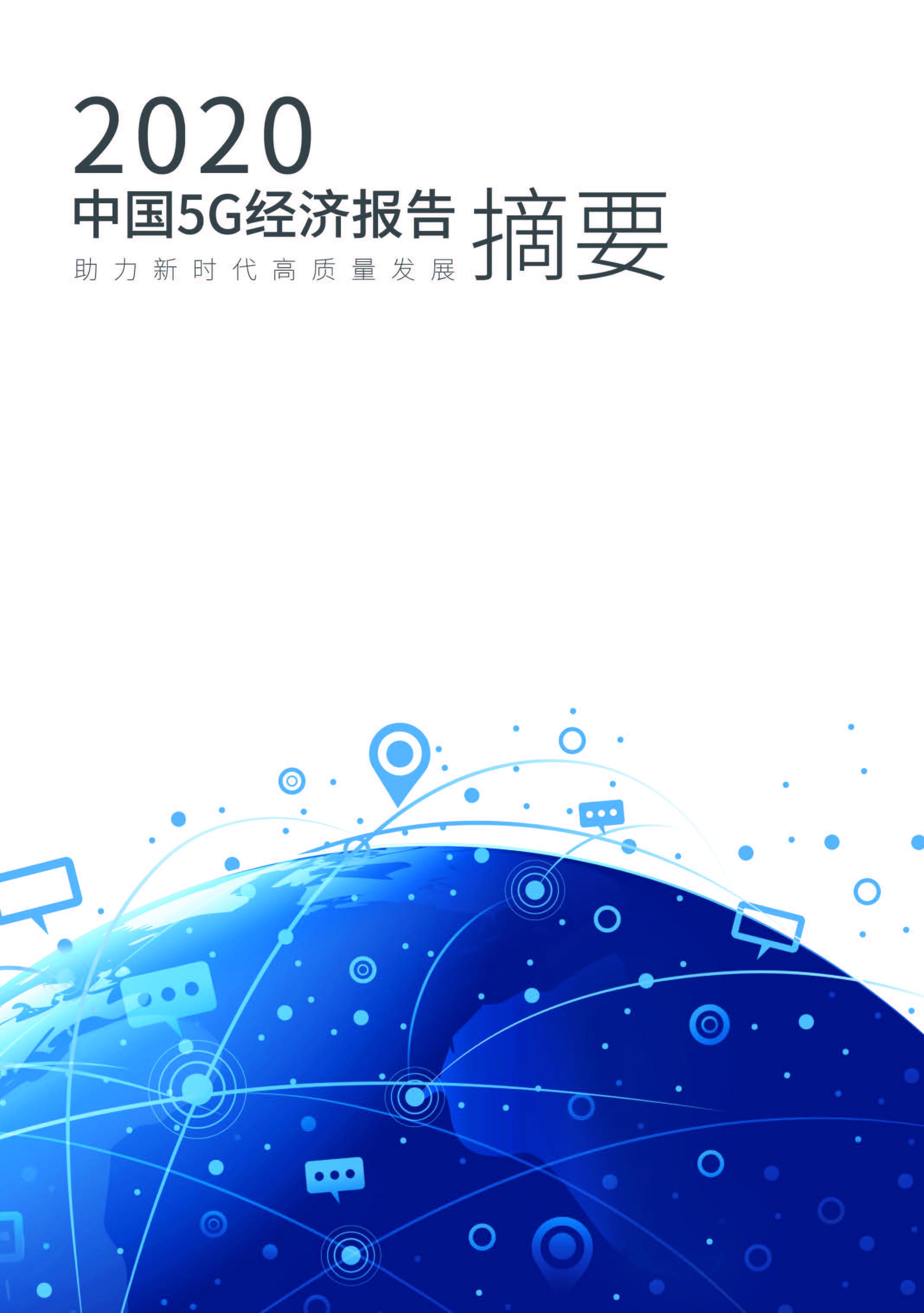 助力新时代高质量发展《中国5G 经济报告2020》摘要