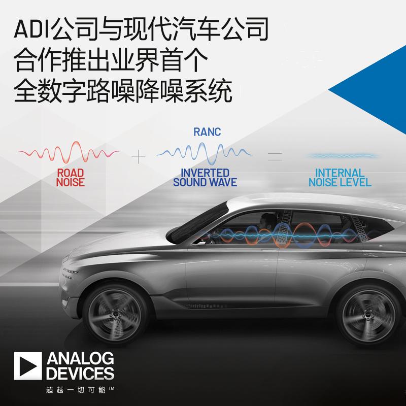 ADI公司与现代汽车公司合作推出业界首个全数字路噪降噪系统