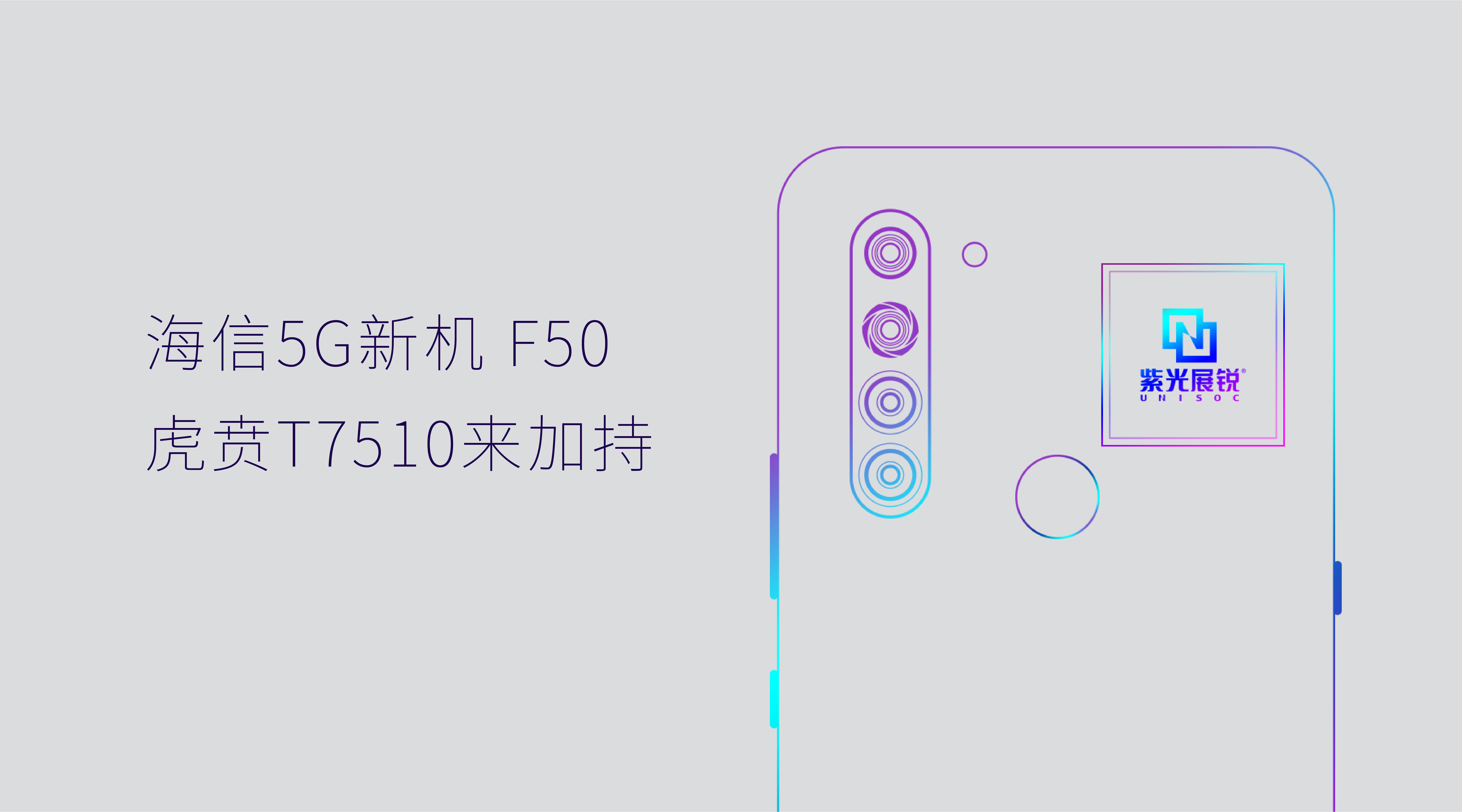 给野马一片草原——紫光展锐最新5G战略全解读