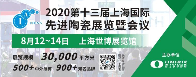 """关于""""2020第十三届上海国际粉末冶金、硬质合金与先进陶瓷展览会""""延期至8月12至14日举办的通知"""