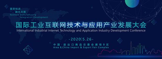 2020国际工业互联网技术与应用产业发展大会 议题征集
