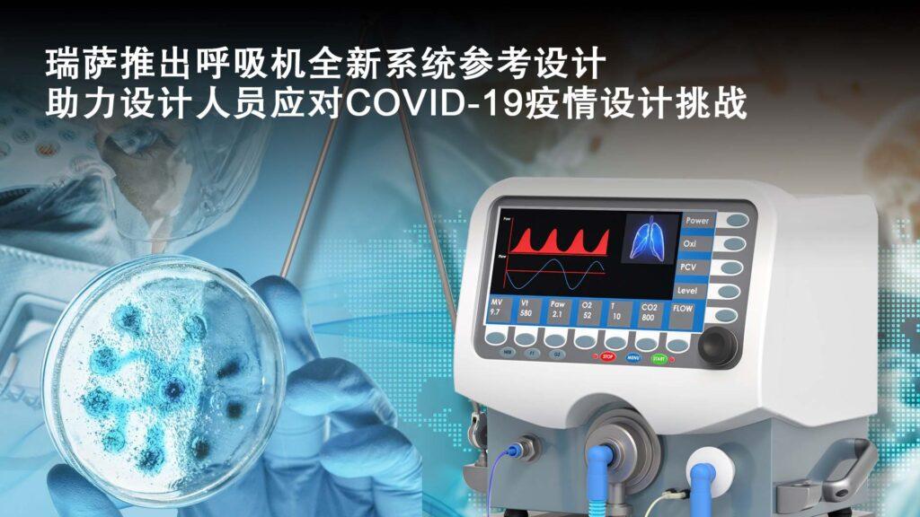瑞萨电子推出开源呼吸机系统参考设计 抗击COVID-19疫情