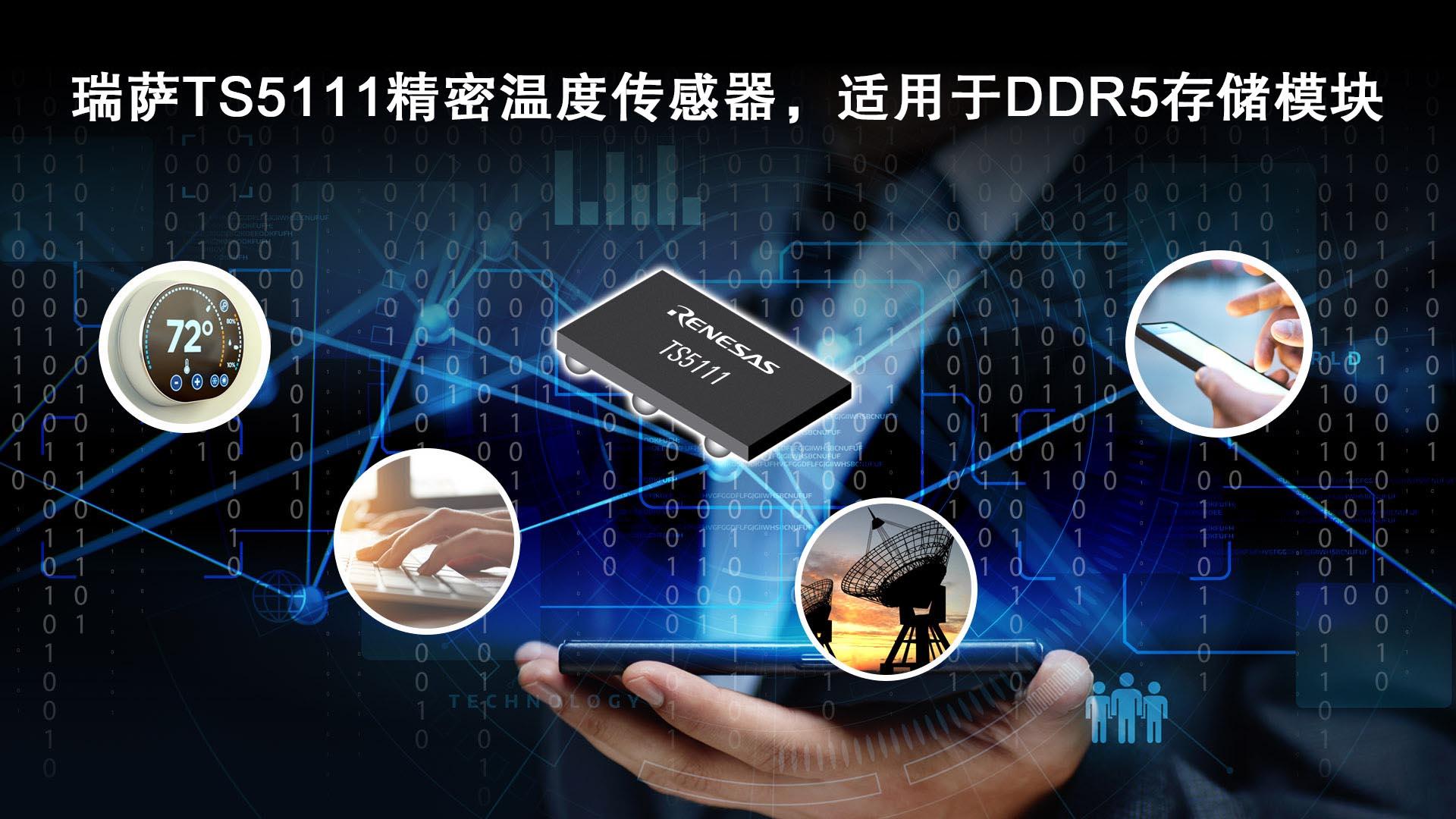 瑞萨电子推出支持蓝牙5的32位MCU 扩充了基于Arm Cortex-M内核的RA产品家族
