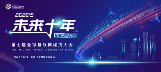 GIEC2020第七届全球互联网经济大会将于9月在京举办