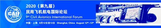 2020(第九届)民用飞机航电国际论坛 8月12日至13日  中国,上海市