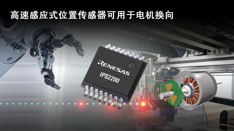 瑞萨电子凭借高精度电感式位置传感 开创工业电机换向新时代
