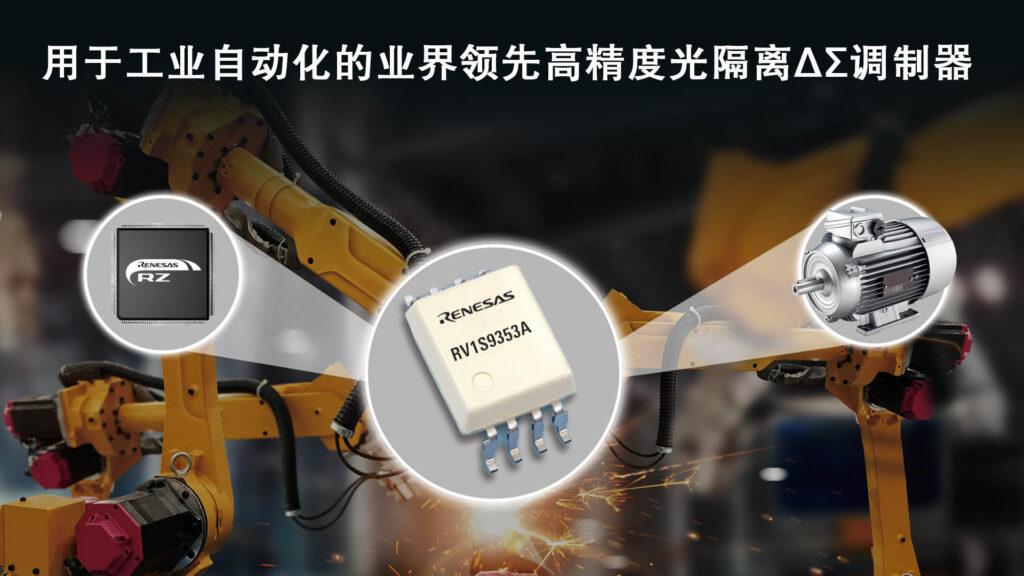 瑞萨电子推出业界领先高精度光隔离ΔΣ调制器 用于工业自动化应用