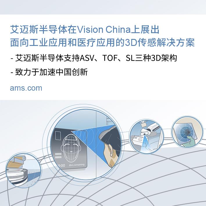 艾迈斯半导体在Vision China上展出面向工业应用和医疗应用的3D传感解决方案