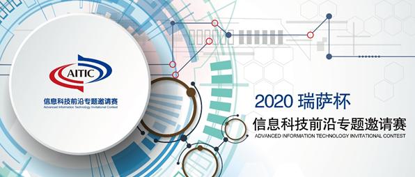 """2020年全国大学生电子设计竞赛 """"瑞萨杯""""信息科技前沿专题邀请赛开赛啦"""