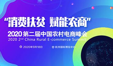 2020第二届中国农村电商峰会暨展览将于9月中旬在杭州举办