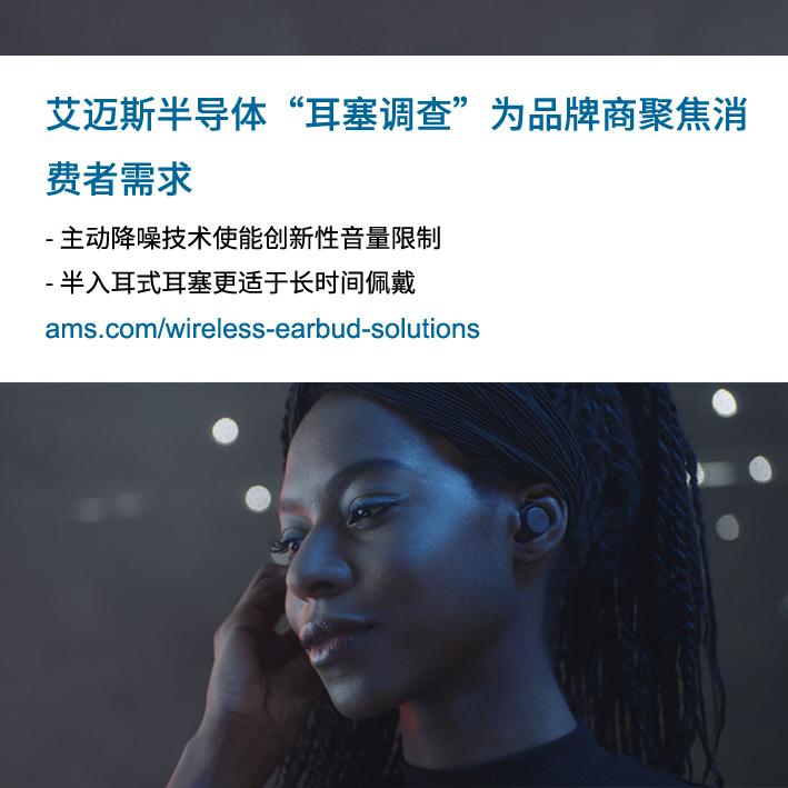 """艾迈斯半导体公布""""关于舒适、智能、高性能耳塞的市场调查"""",为品牌商聚焦消费者需求"""