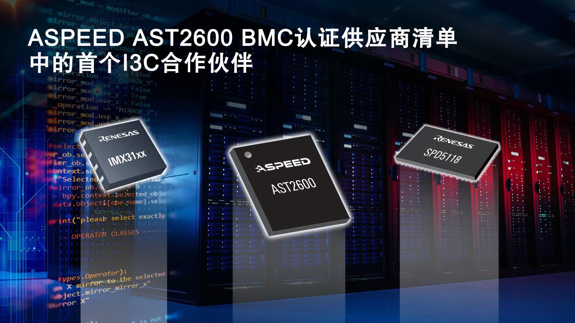 瑞萨电子I3C总线扩展和SPD集线器产品 通过ASPEED AST2600基板管理控制器认证