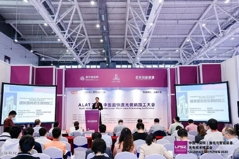 助推疫后华南激光产业的转型升级,2020激博会圆满闭幕!