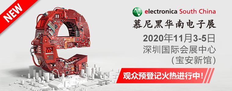 慕尼黑华南电子展2020年11月3~5日深圳国际电子展