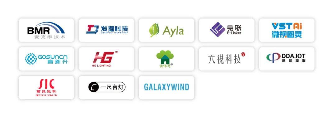 2020全球物联网技术创新峰会+专题展区亮相11月华南慕展,开启万物互联新时代!
