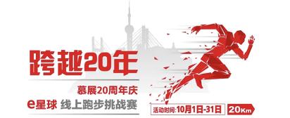 慕展20周年庆 | e星球官方跑团正式成团出道!