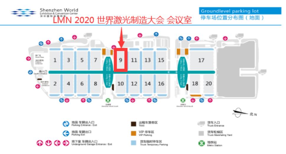 LMN 2020 世界激光制造大会 同期活动安排