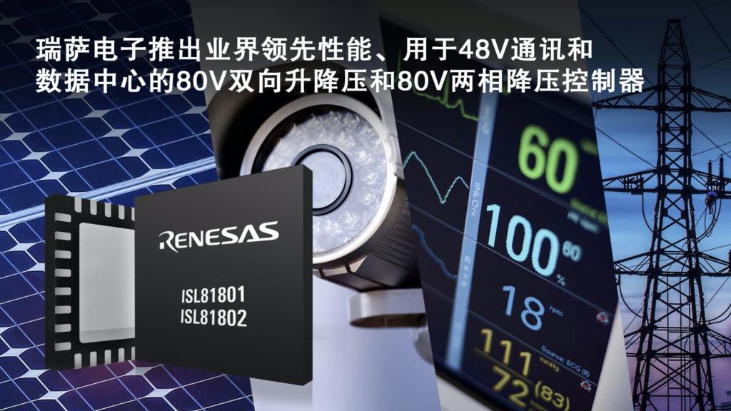 瑞萨电子推出业界超高性能 80V双向升降压和两相降压直流DC/DC控制器