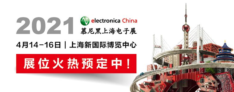 2021年上海慕尼黑电子展