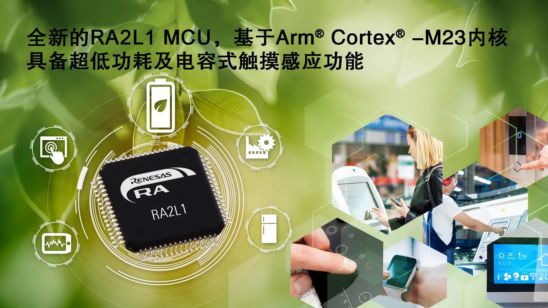 瑞萨电子RA产品家族新增超低功耗RA2L1 MCU产品群,具有高级电容式触摸感应功能,打造经济节能的IoT节点HMI应用