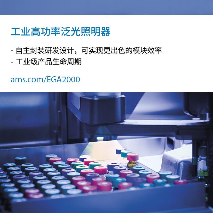 艾迈斯半导体针对工业市场2D/3D传感应用推出新系列VCSEL红外泛光照明器