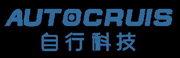 专注于智能汽车电子领域的自行科技将亮相AUTO TECH 2021 广州展