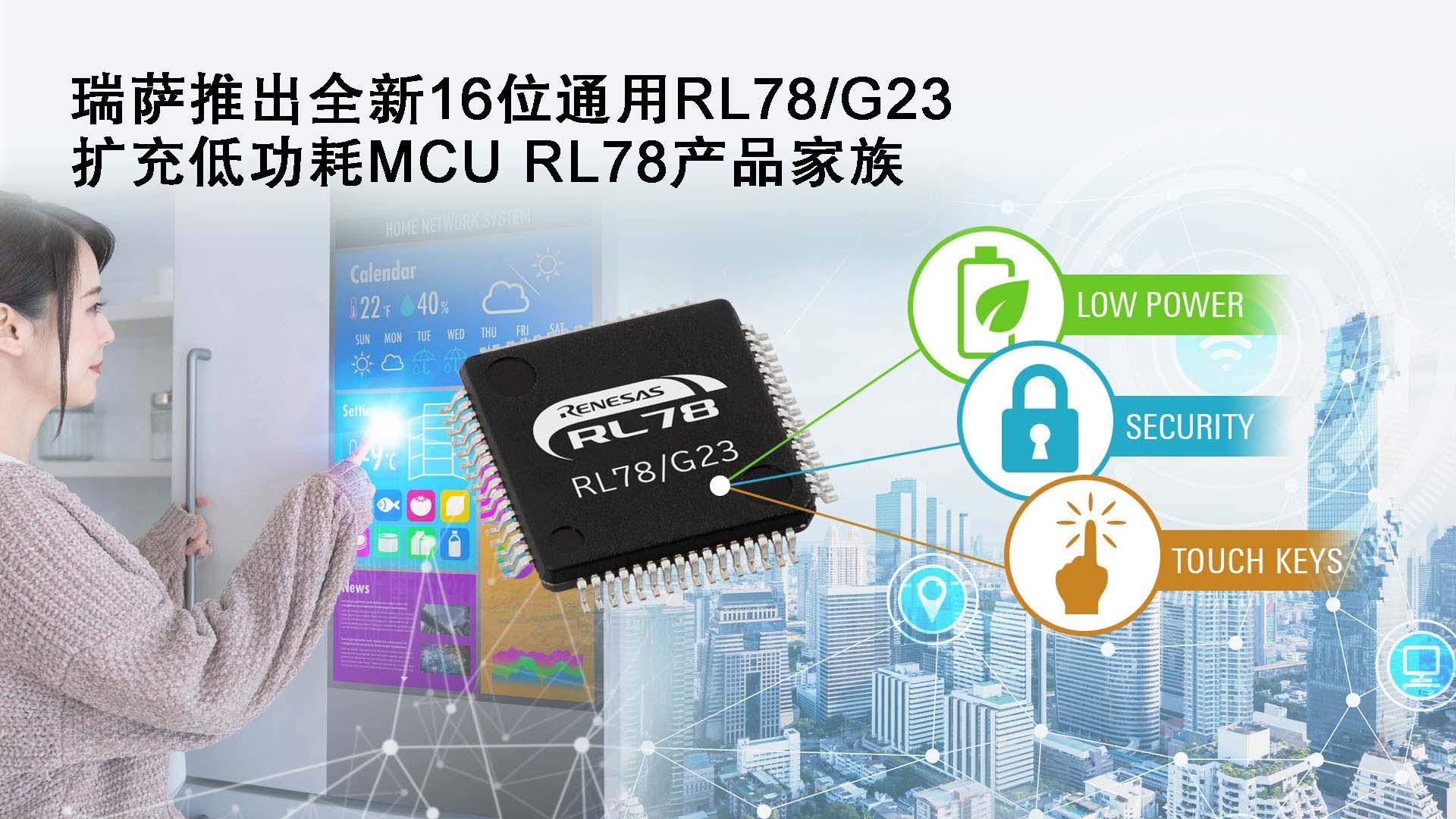 瑞萨电子推出16位通用RL78/G23 扩充低功耗MCU RL78产品家族