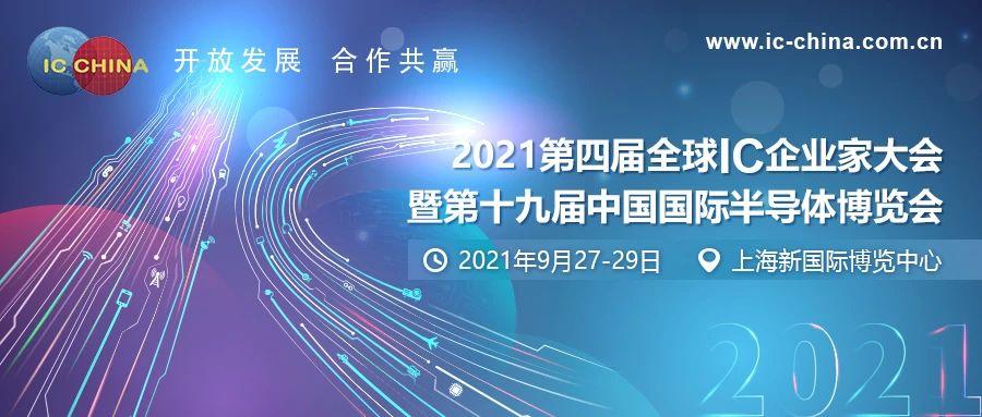 时不我待,IC China 2021蓄势待发