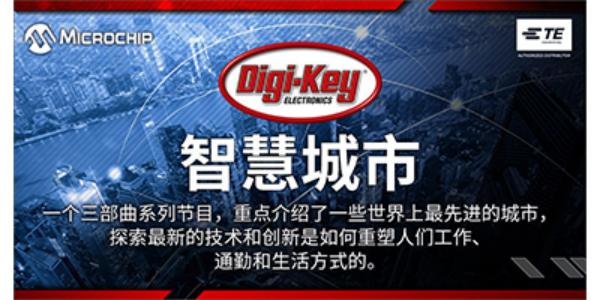Digi-Key Electronics 与 TE 和 Microchip 合作发布新智慧城市视频系列《更智慧、更安全的城市》