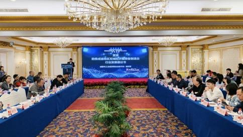 成渝聚力,共谋发展——记成渝地区双城经济圈装备制造业协(商、学)会秘书长(会长)联席会议