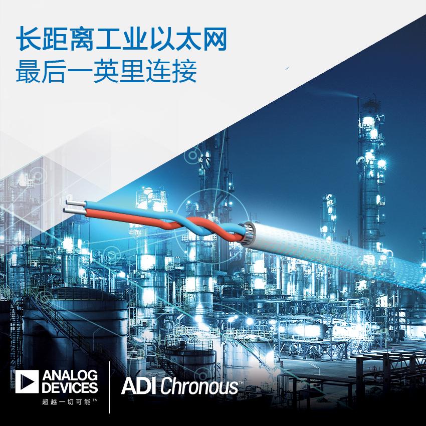 ADI推出长距离工业以太网产品,助力过程、工厂和楼宇自动化连接