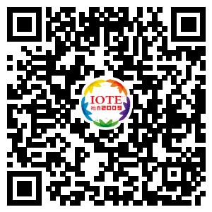 老地方,新时间!IOTE深圳物联网展,期待10月23-25日与你相见!
