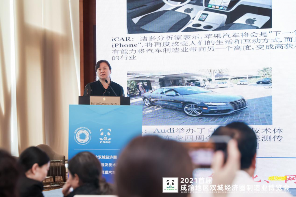 2021年首届成渝双城经济圈先进汽车制造工程及技术展览会暨新能源及智能网联汽车产业高峰论坛圆满召开