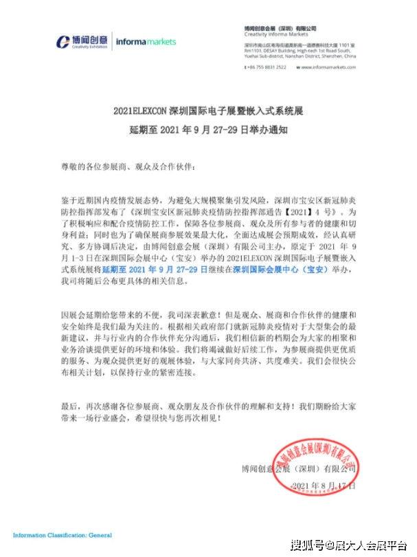 2021 ELEXCON深圳国际电子展暨嵌入式系统展延期至9月27-29日