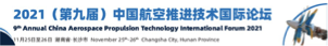 """""""2021(第九届)中国航空推进技术国际论坛"""""""