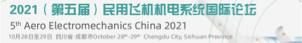 2021(第五届)民用飞机机电系统国际论坛