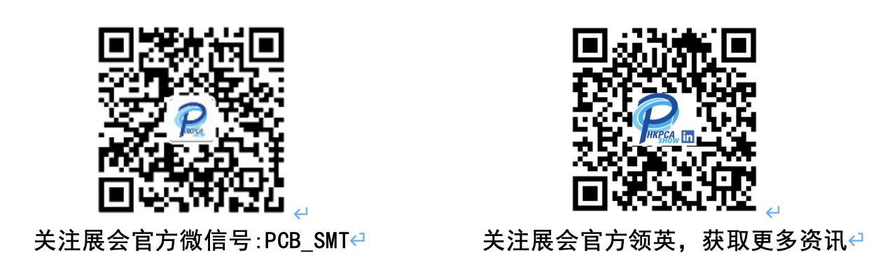 2021国际电子电路(深圳)展览会(HKPCA Show)将于12月8-10日举办首次移师至深圳国际会展中心(宝安新馆)